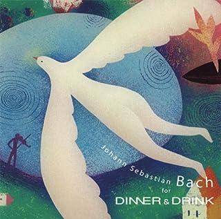 行正り香監修 バッハ for DINNER&DRINK~静かで心穏やかなディナーとお酒に