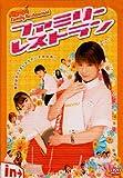 ファミリーレストラン[DVD]