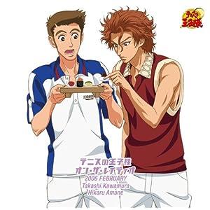 """テニスの王子様 オン・ザ・レイディオ MONTHLY 2006 FEBRUARY"""""""