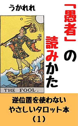 「愚者」の読みかた: 逆位置を使わないやさしいタロット本