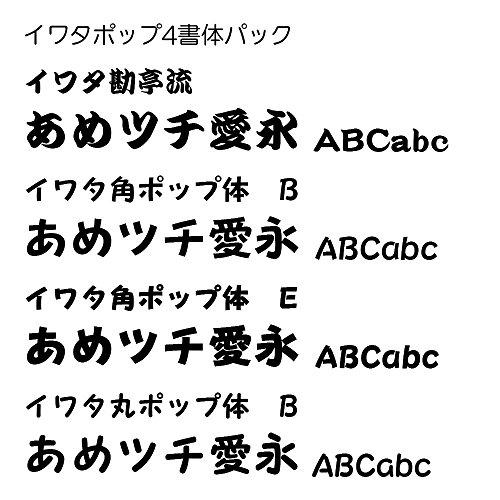 イワタポップ4書体(イワタ角ポップB・イワタ角ポップE・イワタ丸ポップB・イワタ勘亭流) TrueType Font for Windows [ダウンロード]