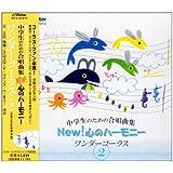 中学生のための合唱曲集 New!心のハーモニー-ワンダーコーラス(2)-