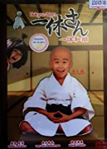 Best ikkyu san dvd Reviews