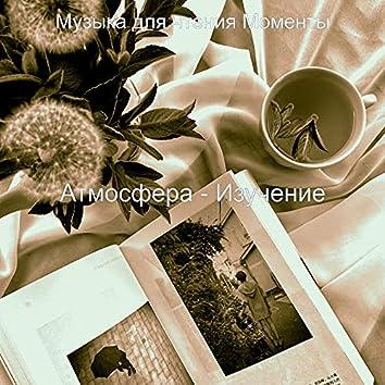 Атмосфера - Изучение