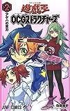遊☆戯☆王OCGストラクチャーズ 2 (ジャンプコミックス)