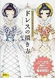 ドレスの描き方 (超描けるシリーズ)
