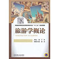Tourism Studies Tourism Management Major General Higher Education second five planning materials(Chinese Edition)