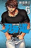 刃牙道 6 (少年チャンピオン・コミックス)