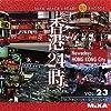 MIXA IMAGE LIBRARY Vol.23 香港24時