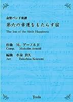 ティーダ出版 金管バンド譜 第六の幸運をもたらす宿 (アーノルド/小泉貴久)
