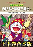 【合本版】映画ドラえもん のび太と夢幻三剣士 (てんとう虫コミックス)