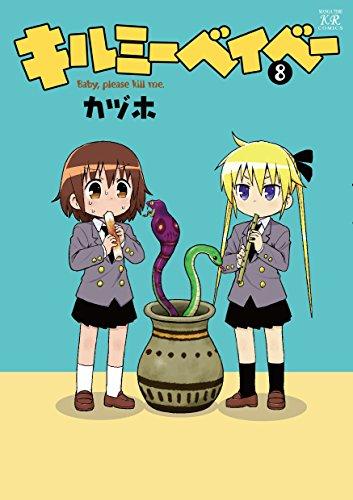 キルミーベイベー 8巻 (まんがタイムKRコミックス)