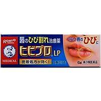 【第3類医薬品】メンソレータム ヒビプロ LP 6g ×7