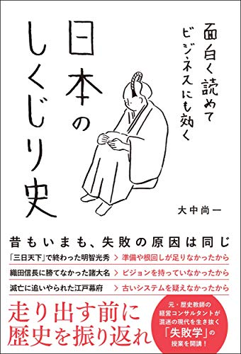 面白く読めてビジネスにも効く 日本のしくじり史