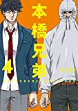 本橋兄弟(4) (アクションコミックス(月刊アクション))