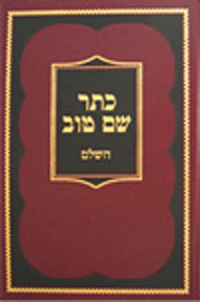 Amazon co uk: Baal Shem Tov: Books