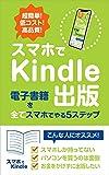 スマホでKindle出版: 超簡単! 低コスト! 高品質! 電子書籍を全てスマホでやる5ステップ カーボのKindle出版シリーズ