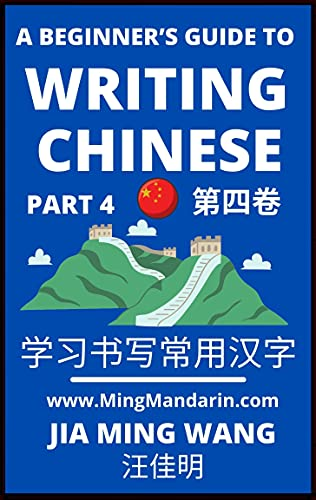 A Beginner's Guide To Writing Chinese (Part 4): 3D Calligraphy Copybook For Primary Kids, HSK All Levels (English, Simplified Characters & Pinyin) (English Edition)