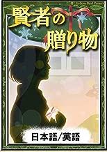 賢者の贈り物 【日本語/英語】 (きいろいとり文庫)