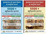 Set of 2 books (Vol 1 and Vol 2): 5500+ MCQs for Library and Information science exams by Dr Amit Kishore for RSMSSB Grade 3, RPSC Gr 2, KVS/NVS/DSSSB, NET/SLET and other library professional exams