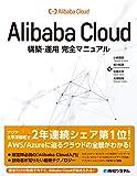 AlibabaCloud構築・運用完全マニュアル
