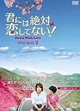 君には絶対恋してない! ~Down with Love DVD-BOX2