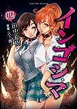 インゴシマ 4巻 (ガムコミックスプラス)