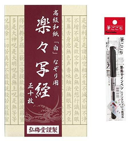 弘梅堂入門なぞり書き般若心経写経セット(写経用紙10枚+筆ペン)