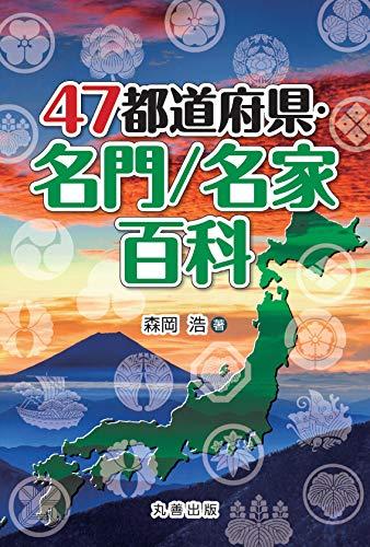 47都道府県・名門/名家百科の詳細を見る