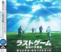 「ラストゲーム 最後の早慶戦」オリジナル・サウンドトラック