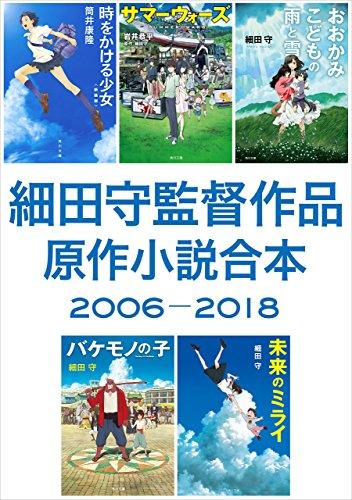 細田守監督作品 原作小説合本 2006-2018 (角川文庫)