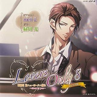 『ひとり芝居 Lovers Only 8 - 利根川覚 ニューヨークへ渡る~CLOSE to you~』のカバーアート