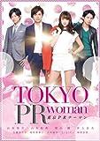 東京 PR ウーマン [レンタル落ち] image
