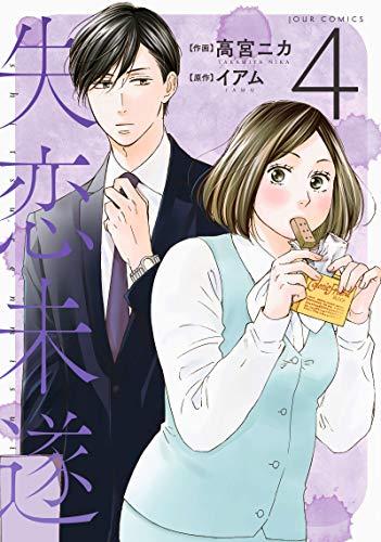 失恋未遂(4) (ジュールコミックス)