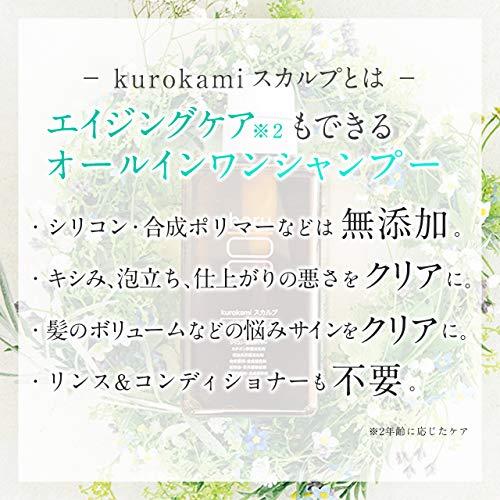 nijito『harukurokamiスカルプ』