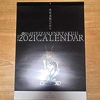 比叡山延暦寺 2021 カレンダー 毘沙門天