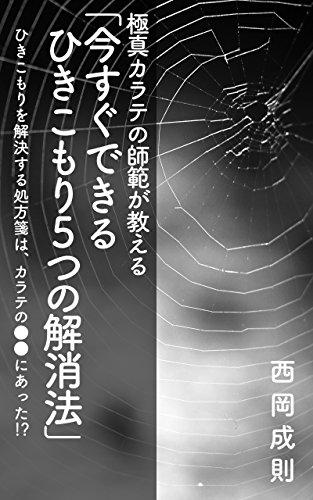 kyokushin karate no shihan ga osieru imasugu dekiru hikikomori itutu no kaishouhou (Japanese Edition)