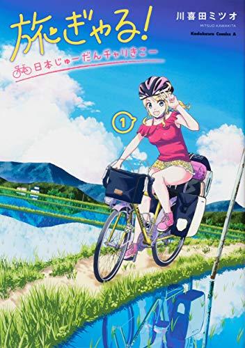 旅ぎゃる!日本じゅーだんチャリきこー (1) (角川コミックス・エース)の詳細を見る