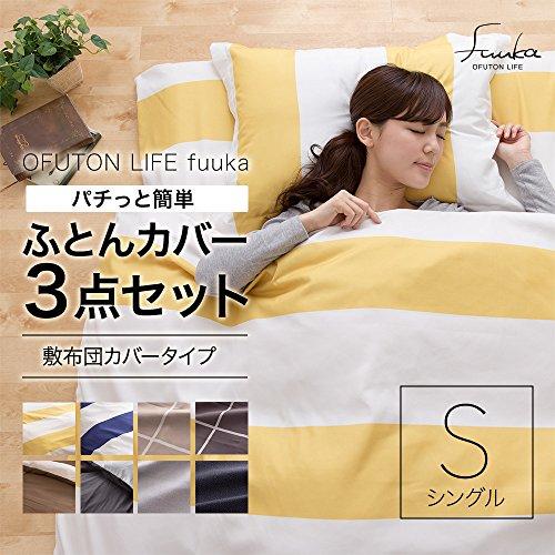 ナイスデイ fuuka fuuka 布団カバー3点セット シングル デニムグレー [3147]