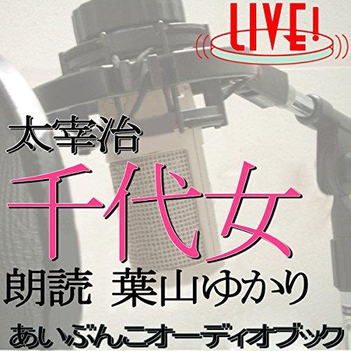 『千代女(アイ文庫LIVE収録版)』のカバーアート