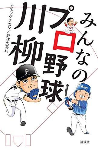 みんなのプロ野球川柳の詳細を見る
