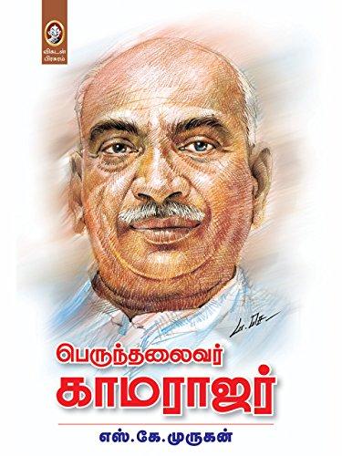 Amazon Com Perunthalaivar Kamarajar Tamil Ebook Murugan S K Kindle Store