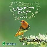 日本野鳥の会 2022 壁掛 しあわせことりカレンダー