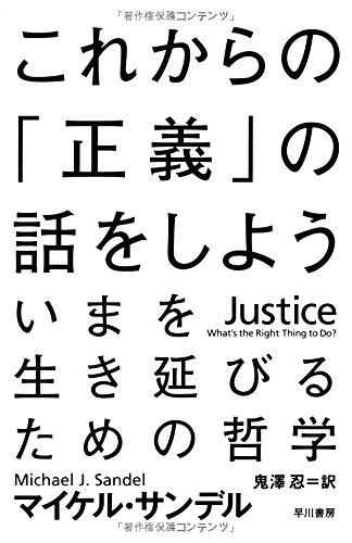 早川書房『これからの「正義」の話をしよう──いまを生き延びるための哲学』