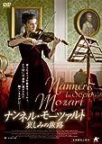 ナンネル・モーツァルト 哀しみの旅路[DVD]