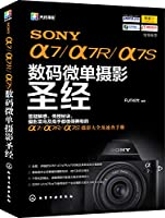 SONY a7a7Ra7S single digital micro photography Bible(Chinese Edition)