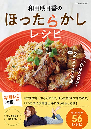 和田明日香のほったらかしレシピ - 和田 明日香