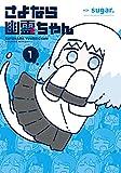 さよなら幽霊ちゃん (1) (まんがタイムKR フォワードコミックス) - sugar.