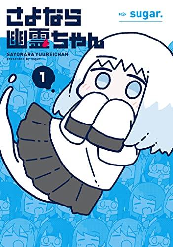 さよなら幽霊ちゃん 1巻 (まんがタイムKRコミックス)