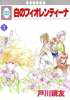 [戸川 視友]の白のフィオレンティーナ(1) (冬水社・いち*ラキコミックス)